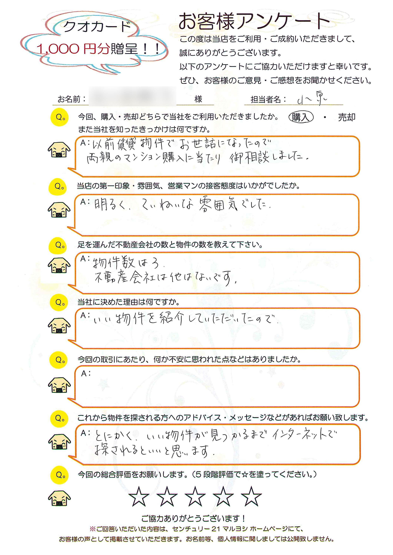 I様(不動産ご購入)