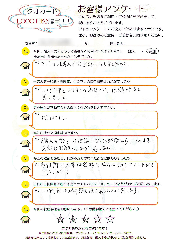 M様(不動産ご売却)
