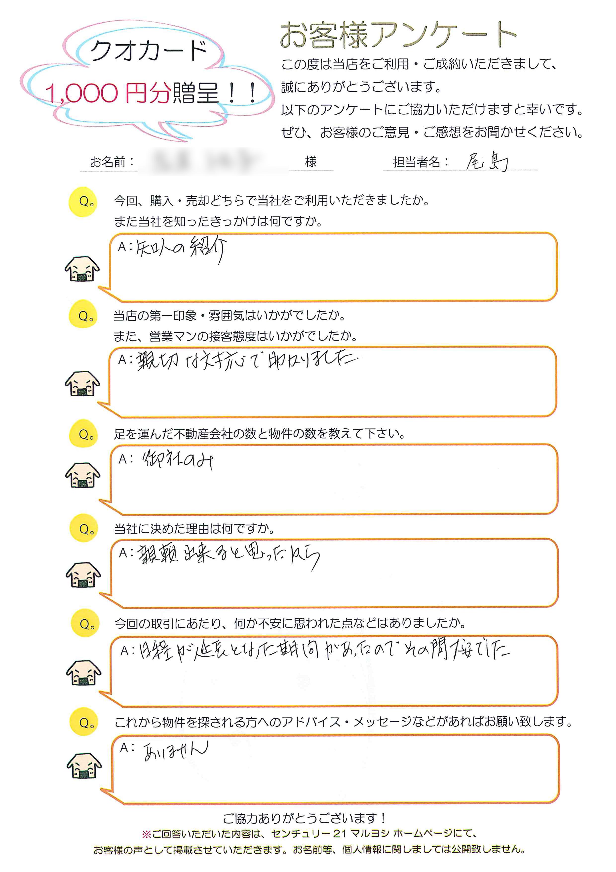 H様(不動産ご売却)