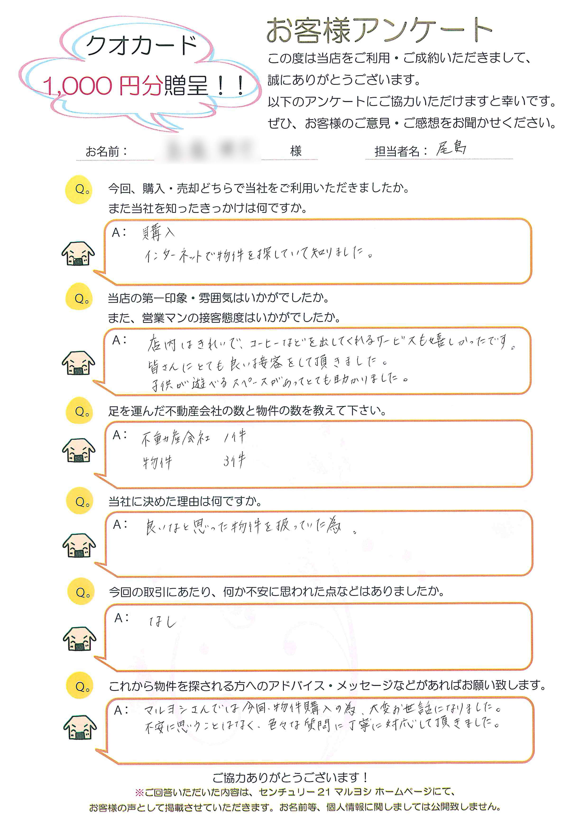 S様(一戸建住宅ご購入)