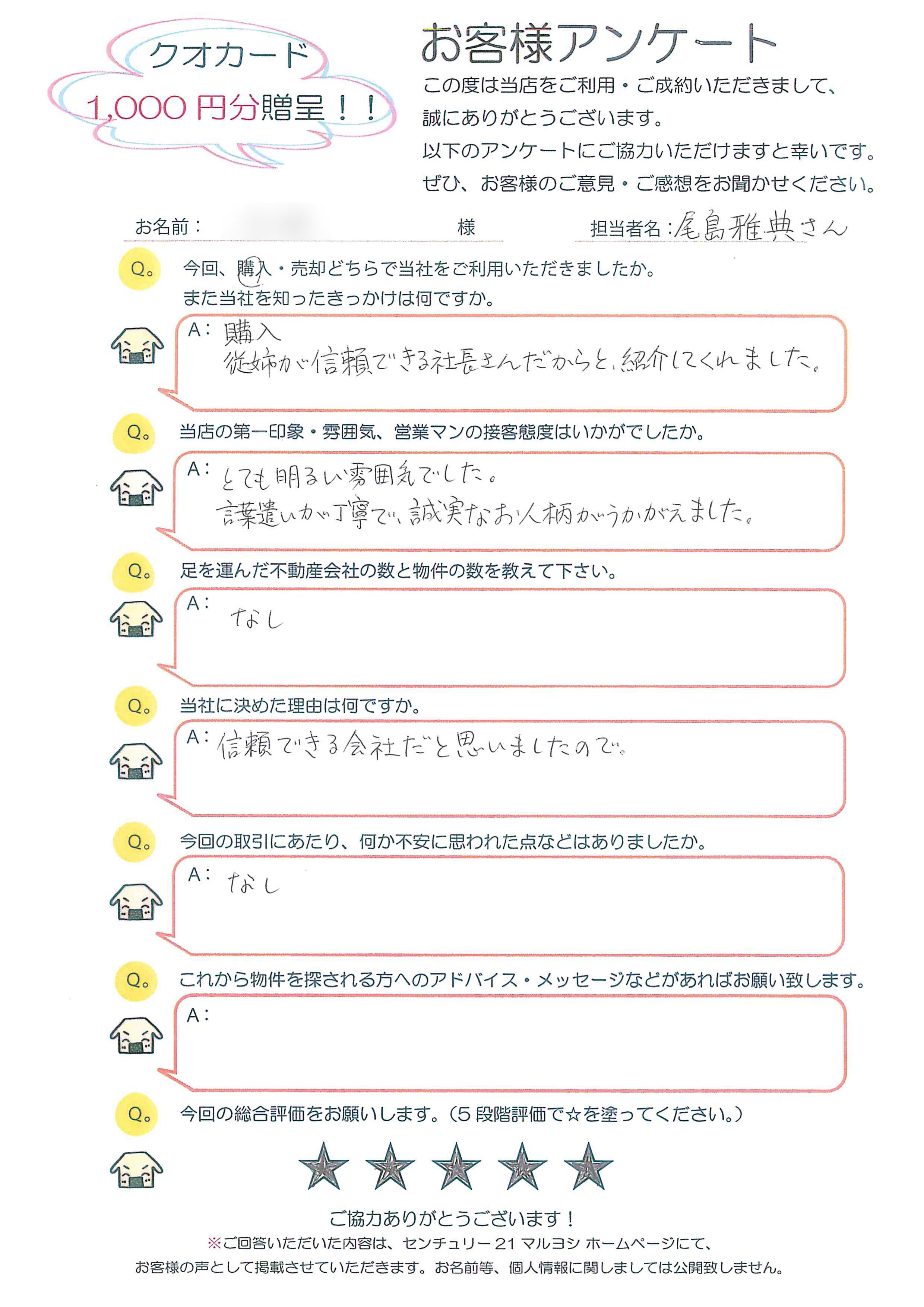 S様(マンションご購入)