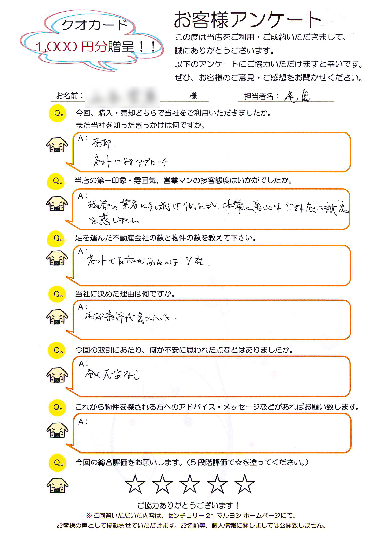 Y様(不動産ご売却)